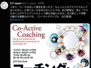 TwitterがCTIジャパンのもっとも最新に!