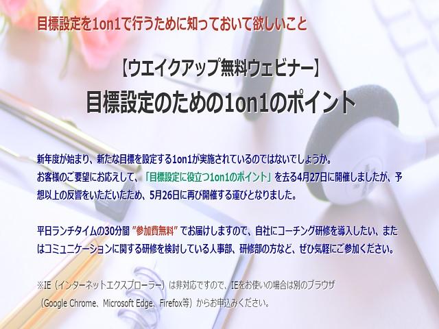 5月26日 目標設定1on1ウェビナー