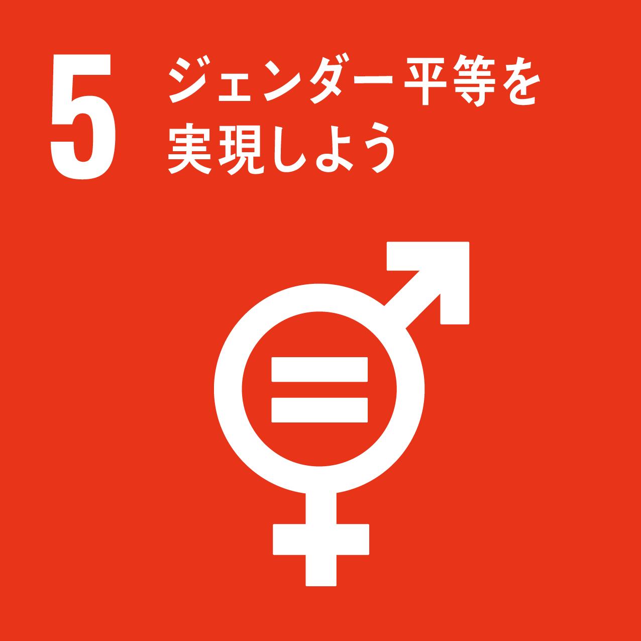 5 ジェンダー平等