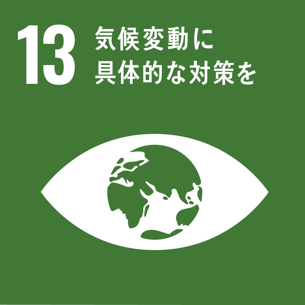 13 気候変動